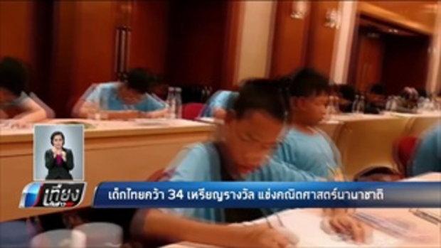 เด็กไทยคว้า 37 เหรียญรางวัล แข่งขันคณิตศาสตร์นานาชาติ - เที่ยงทันข่าว