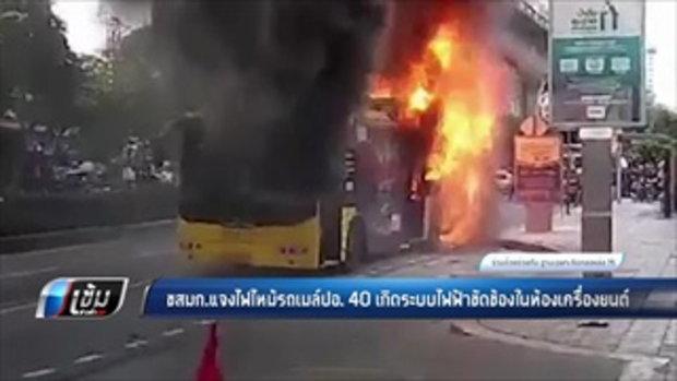 ขสมก.แจงไฟไหม้รถเมล์ปอ. 40 เกิดระบบไฟฟ้าขัดข้องในห้องเครื่องยนต์ - เข้มข่าวค่ำ