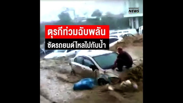ตุรกีท่วมฉับพลัน ซัดรถยนต์ไหลไปกับน้ำ