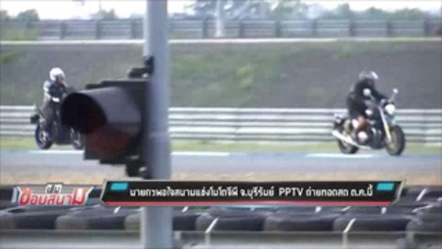 นายกฯพอใจ สนามแข่งโมโตจีพี จ.บุรีรัมย์ PPTV ถ่ายทอดสด ต.ค. นี้ - เข้มข่าวค่ำ