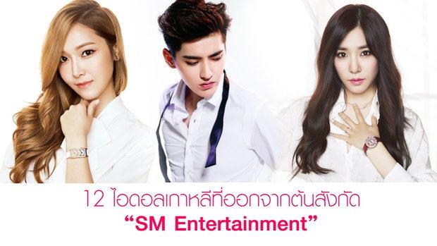"""12 ไอดอลเกาหลีที่ออกจากต้นสังกัด """"SM Entertainment"""""""