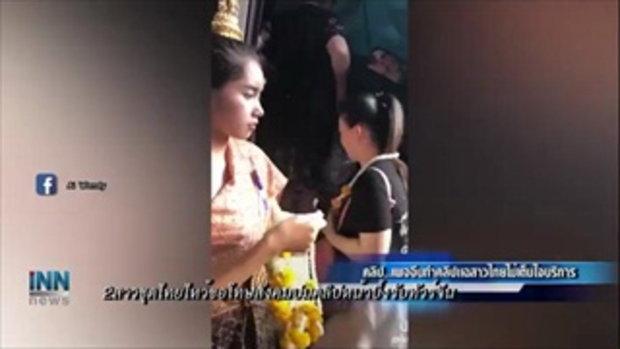 2สาวชุดไทยไหว้ขอโทษสังคมปมคลิปหน้าบึ้งรับทัวร์จีน-บ.สั่งพักงาน