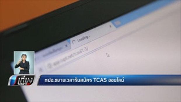 ทปอ.ขยายเวลารับสมัคร TCAS ออนไลน์ - เที่ยงทันข่าว