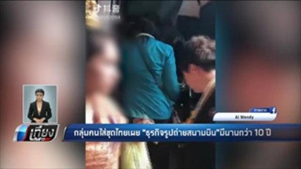 กลุ่มคนใส่ชุดไทยเผย ธุรกิจรูปถ่ายสนามบิน มีนานกว่า 10 ปี - เที่ยงทันข่าว