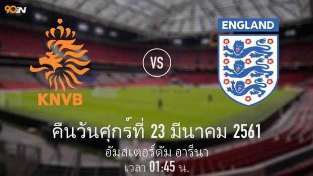 เนเธอร์แลนด์ vs อังกฤษ แมตช์พรีวิว