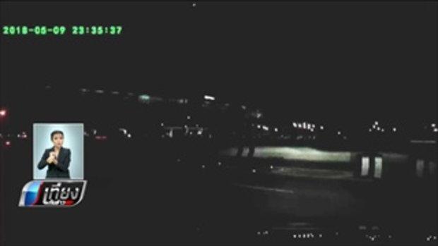 หนุ่มขับรถตู้ไล่ชนรถจักรยานยนต์เสียชีวิต 1 คน - เที่ยงทันข่าว
