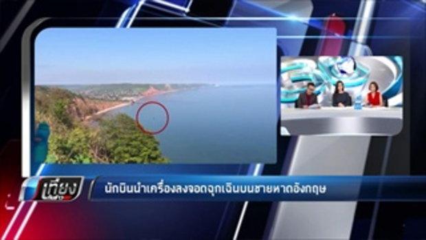 ไร้เจ็บ!! นักบินนำเครื่องลงจอดฉุกเฉินบนชายหาดอังกฤษ - เที่ยงทันข่าว