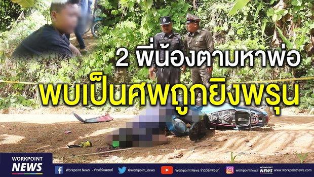 2 พี่น้องร่ำไห้ตามหาพ่อ พบถูกยิงพรุนดับคาถนน  l ข่าวเวิร์คพอยท์ l 11 พ.ค. 61
