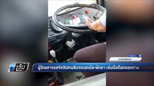ผู้โดยสารแชร์คลิปคนขับรถ