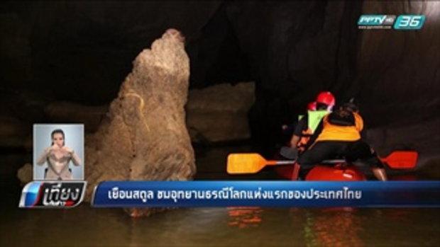 เยือนสตูล ชมอุทยานธรณีโลกแห่งแรกของประเทศไทย - เที่ยงทันข่าว