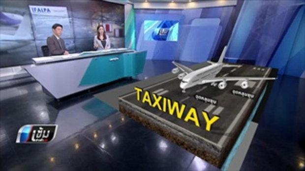 นักบินจี้ ทอท.เร่งแก้แท็กซี่เวย์สุวรรณภูมิชำรุด หลังสมาพันธ์นักบินฯเตือนให้ระวัง - เข้มข่าวค่ำ