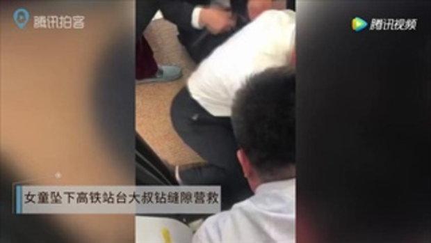 ระทึก เด็กหญิงพลัดตกซอกชานชาลากับขบวนรถไฟที่จีน
