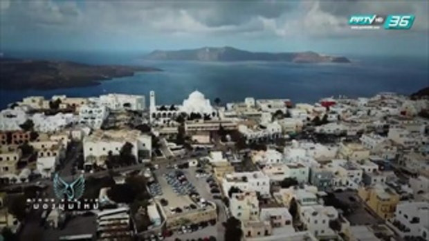 "Bird's Eye View - ซานโตรินี ""Queen of Mediterranean sea"" 2/3"