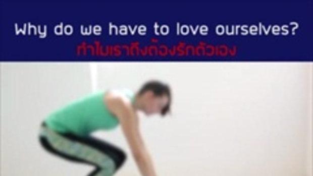 ทำไมเราถึงต้องรักตัวเอง