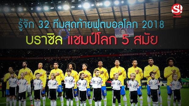 รู้จัก 32 ทีมสุดท้ายฟุตบอลโลก 2018 บราซิล แชมป์โลก 5 สมัย