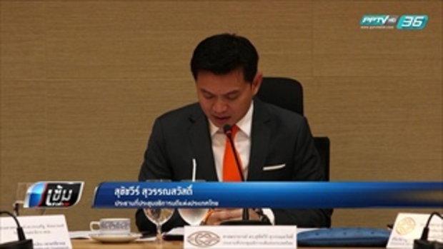 """อธิการฯแห่งประเทศไทย ชี้ ระบบ """"ทีแคส"""" จัดสอบ 5 รอบ ไม่เหลื่อมล้ำ - เข้มข่าวค่ำ"""