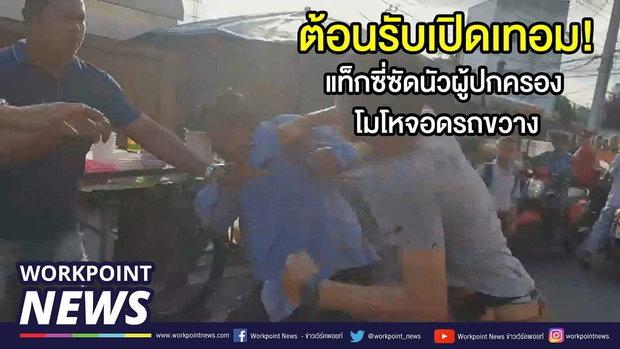 แท็กซี่ ผู้ปกครองวางมวยวันเปิดเทอม เหตุจอดรถขวาง |ข่าวเวิร์คพอยท์| 17 พ.ค. 61