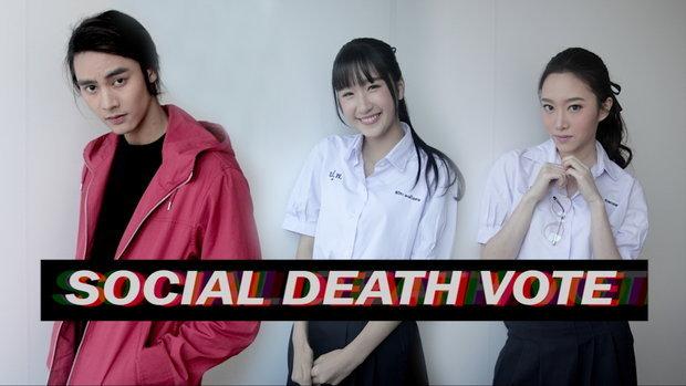 เผยความดาร์ก Social Death Vote ก่อนเจอคำพิพากษาจากปลายนิ้ว