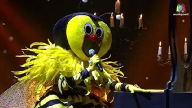 ไม่มีใคร - หน้ากากผึ้ง Ft.หน้ากากยักษ์ - THE MASK SINGER 4