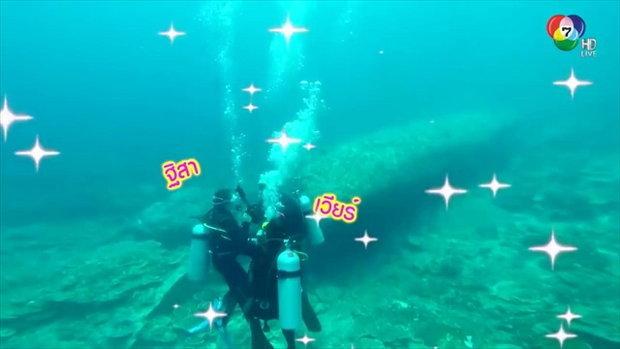 สัมปทานหัวใจ : รอฟินคืนนี้! เวียร์ ศุกลวัฒน์ ชวน ฐิสา วริฏฐิสา ดื่มด่ำบรรยากาศใต้ท้องทะเล
