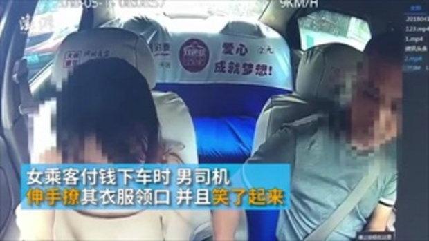 แท็กซี่หื่น ผู้โดยสารสาวเผลอปุ๊บ มือไวปั๊บ ดึงเสื้อ ดูหน้าอก ยิ้มหน้าระรื่น
