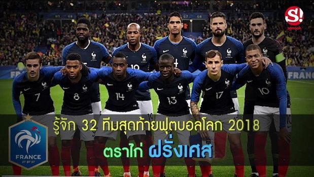 รู้จัก 32 ทีมสุดท้ายฟุตบอลโลก 2018 ตราไก่ฝรั่งเศส