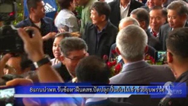 8เพื่อไทย รับข้อหาฝืนคสช. ปัด ปลุกปั่น - คนแห่เชียร์