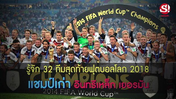 รู้จัก 32 ทีมสุดท้ายฟุตบอลโลก 2018 แชมป์เก่า อินทรีเหล็ก เยอรมัน
