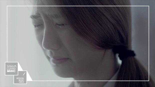 น้ำตาท่วมจอ | TABASCO [Official MV]
