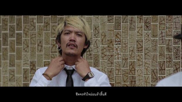 ชีพจร | ภูมิจิต (Official MV)