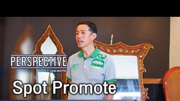 Perspective Spot Promote : อนุศักดิ์ พานิชยากรณ - De Siam Anitques Chiangmai [26 พ.ค 61]
