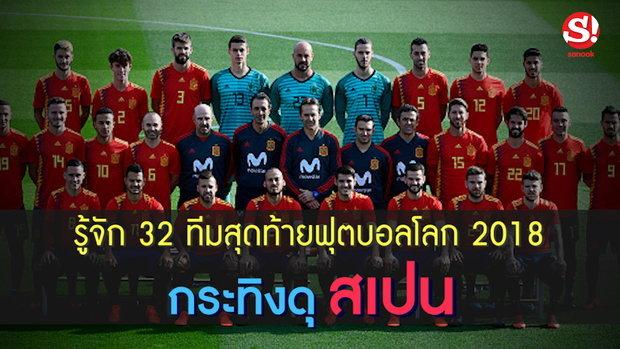 รู้จัก 32 ทีมสุดท้ายฟุตบอลโลก 2018  กระทิงดุ สเปน