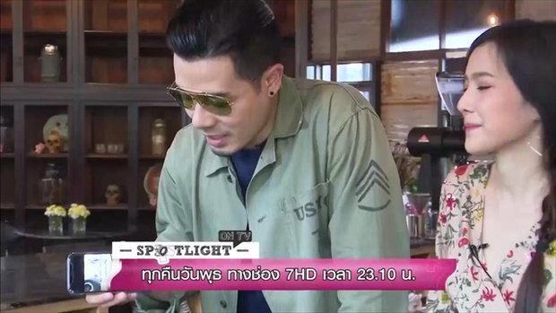 SPOTLIGHT ON TV 30 พ.ค.61