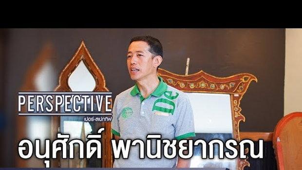 Perspective : อนุศักดิ์ พานิชยากรณ - De Siam Anitques Chiangmai [27 พ.ค 61]