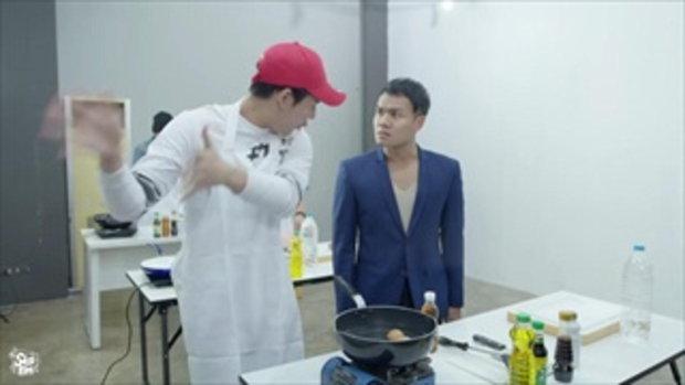 ล้อเลียน Master Chef Thailand (เพ้อเจ้อเชฟ) - Bie The Ska