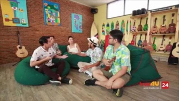 ซุปตาร์พาทัวร์ 2018 - สิงโต นำโชค [ Full Episode 03 Official by True4U ]