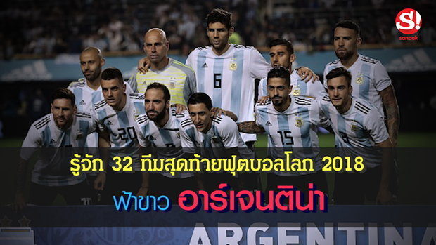 รู้จัก 32 ทีมสุดท้ายฟุตบอลโลก 2018  ฟ้าขาว อาร์เจนติน่า