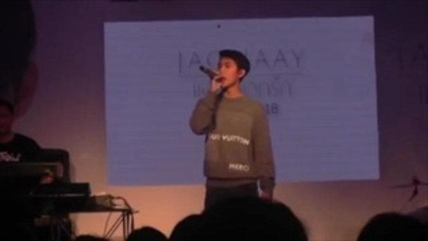 """'เจ้านาย' หล่อละลาย โชว์ร้องเพลงในงานแถลงข่าว """"JAONAAY แอบบอกรัก TOUR 2018"""""""