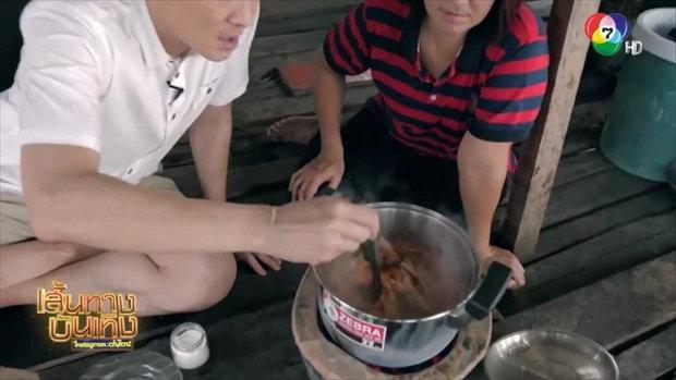 ชาคริต แย้มนาม เสิร์ฟความสุขผ่านรายการอาหาร รสชาติไทย The Lost Recipes เริ่ม 4 มิ.ย.นี้