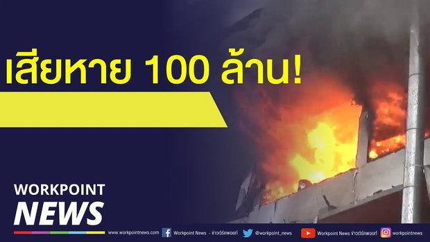 ไฟไหม้โรงงานหมวกกันน็อกวอด 100 ล้าน | ข่าวเวิร์คพอยท์ |  1 มิ.ย. 61