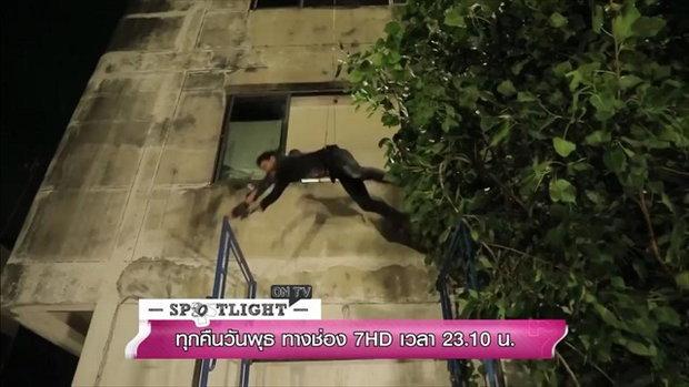 SPOTLIGHT ON TV 6 มิ.ย.61