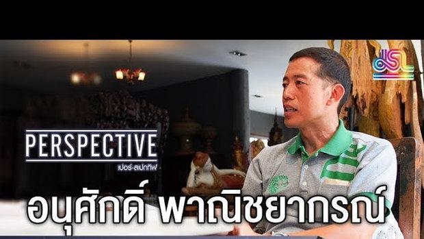 Perspective : อนุศักดิ์ พาณิชยากรณ์ - De Siam Anitques Chiangmai Ep.2 [3 มิ.ย 61]