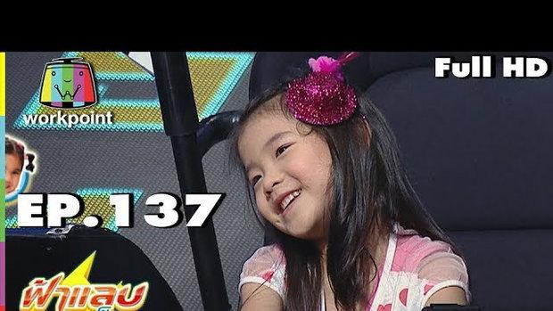 ฟ้าแลบเด็ก | น้องฮายา,น้องเอน่า  | 3 มิ.ย. 61 Full HD