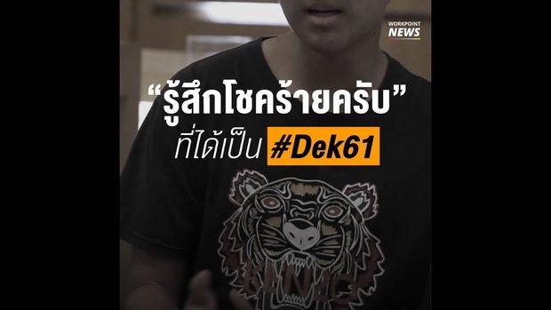 รู้สึกโชคร้ายครับ ที่ได้เป็น #Dek61