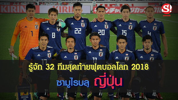 รู้จัก 32 ทีมสุดท้ายฟุตบอลโลก 2018  ซามูไรบลู ญี่ปุ่น