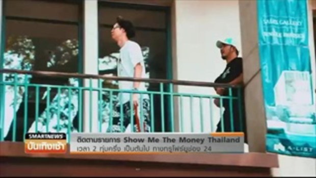 Smart News บันเทิง -SHOW ME THE MONEY THAILAND EP.7 - รอบ Team Outing