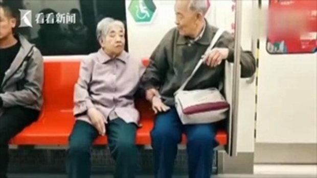 น่ารัก คุณตาจับมือคุณยาย เตือนเผลอนั่งเก้าอี้สองตัวบนรถไฟใต้ดิน
