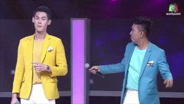 แอบเหงา - เสนาหอย Feat.ป๊อป - I Can See Your Voice -TH