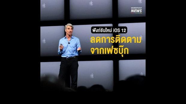 ฟังก์ชันใหม่ iOS 12 ลดจากติดตามจากเฟซบุ๊ก