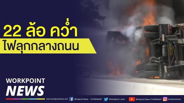 รถบรรทุกเสียหลักพลิกคว่ำ ไฟลุกกลางถนน  l ข่าวเวิร์คพอยท์ l 5 มิ.ย. 61